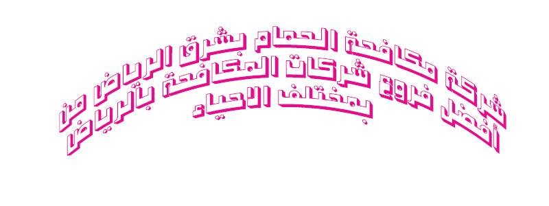 شركة مكافحة الحمام شرق الرياض