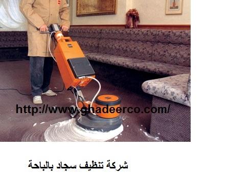 شركة تنظيف سجاد الباحة