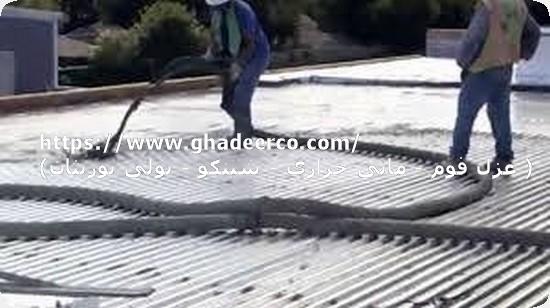 شركة عزل حرارى شمال الرياض