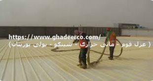 شركة عزل حرارى شرق الرياض