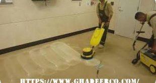 شركة تنظيف موكيت بجدة