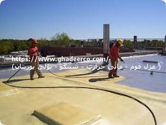 شركة عزل حرارى غرب الرياض