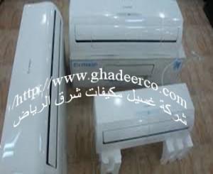 شركة غسيل مكيفات شرق الرياض