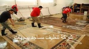 شركة تنظيف مساجد بسيهات