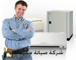 شركة صيانة مكيفات بسيهات