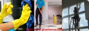 شركة امست للتنظيف بالجبيل